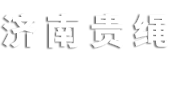 濟南貴(gui)繩鋼(gang)絲繩銷(xiao)售有限(xian)公司logo圖片(pian)